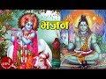 Download New Nepali Bhajan Bhajan Part 8 MP3 song and Music Video