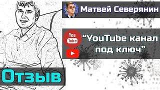 Ютуб канал под ключ Матвей Северянин
