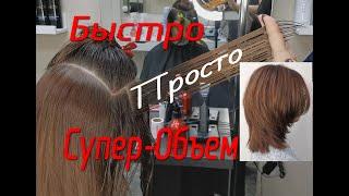 Каскад на среднюю длину женская стрижка на среднюю длину волос объемная стрижка Volume Top