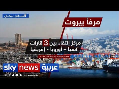 مرفأ بيروت والأهمية الاقتصادية  - 15:58-2020 / 8 / 5
