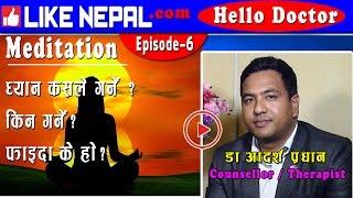 Hello Doctor - Meditation & Yoga कसले गर्ने ? किन गर्ने? फाइदा के हो? (Dr Adarsha Pradhan - Eps 6)