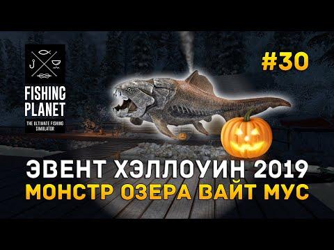 Эвент Хэллоуин 2019. Монстр озера Вайт Мус - Fishing Planet #30