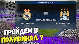 ПРОЙДЕМ в ПОЛУФИНАЛ ? ✭ КАРЬЕРА REAL MADRID ✭ FIFA 16 КАРЬЕРА [#26]