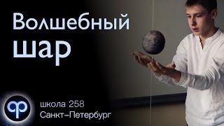 """Волшебный"" шар"