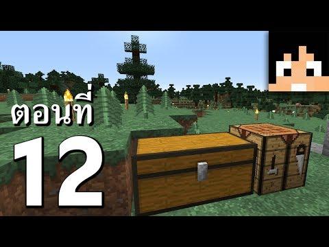 Minecraft 1.12.2: สำรวจแลนมาร์ค #12