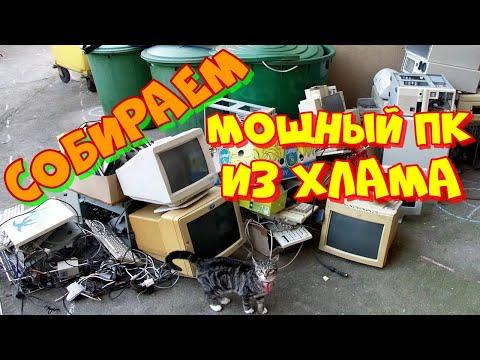 Купил компьютерный хлам за 1000 р. Собираю отличный комп на Core I5-3570