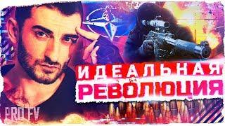 ИДЕАЛЬНАЯ РЕВОЛЮЦИЯ | Россияне готовы взяться за оружие, НАТО ждёт удобного момента | PRO FV