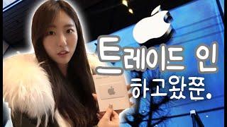 [Vlog] 애플 트레이드 인 해봤다. 과연 얼마나 이득?????!?