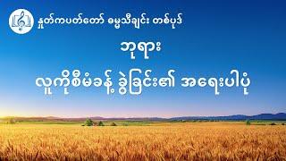 Myanmar Gospel Music 2020- ဘုရား လူကိုစီမံခန့် ခွဲခြင်း၏ အရေးပါပုံ