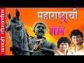 Maharashtrachi Shaan (Audio Jukebox) Marathi Songs || Shivaji Maharaj Songs - Ananad, Milind Shinde
