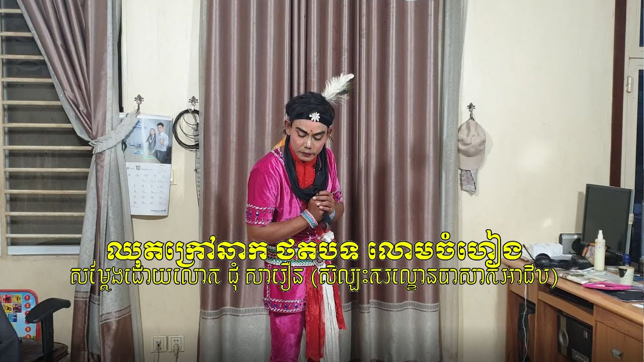 ឈុតក្រៅឆាកកាលថតបទ លោមចំហៀង ដោយលោក ជុំសារឿន-Behind The Theater Show by Mr Chum Sariun