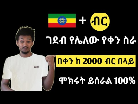 Make Money Online In Ethiopia 2021 | earn money by watching video ads ( insurance | Dropship )