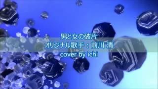 前川 清さんの「男と女の欠片」を歌ってみました。 作詞:荒木とよひさ 作...