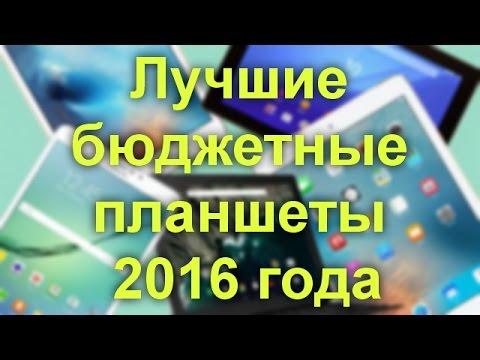 Лучшие бюджетные планшеты 2016 года