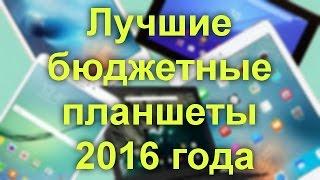 Лучшие бюджетные планшеты 2016 года(Лучшие бюджетные планшеты 2016 года На рынке планшетов, как и всех остальных устройств, наибольшим спросом..., 2016-12-28T18:02:48.000Z)