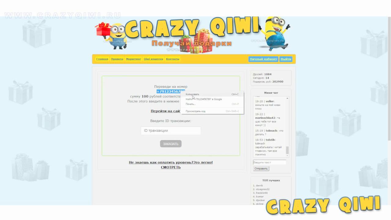 Заработок в Интернете на Киви Кошелек в Игре Crazy Qiwi - Оплата Уровня - Получение Подарков | Автозаработок с Выводом на Киви
