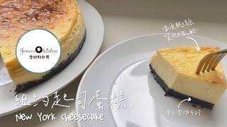 紐約起司蛋糕|New York Cheesecake #紐約起司蛋糕#newyorkcheesecake#起司蛋糕#cheesecake