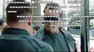 【コメ付き】ターミネーター:新起動  シュワちゃんが仕掛けるドッキリのイタズラ
