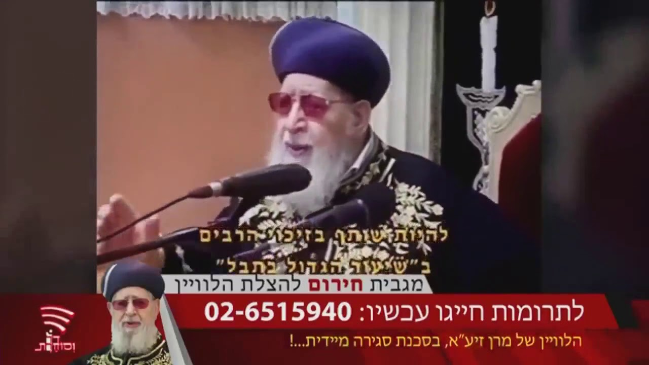 פרשת יתרו תשפ • מרן הראשל הרב יצחק יוסף שליטא • Rav Yitzchak Yosef