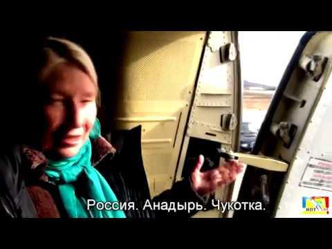 Неоткрытая Россия. Путешествие с Марией Карпинской по России