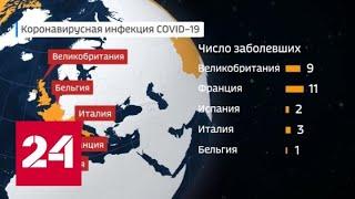 Число зараженных коронавирусом в мире превысило 67 тысяч человек - Россия 24