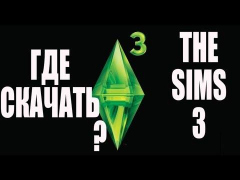 [The Sims 3] Где скачать все Симс 3 + Райские Острова + Вперед в будущее + ссылка