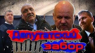 Незаконный депутатский захват проезжей части || освобождение городской территории.