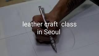 가죽 가방 디자인 수업…