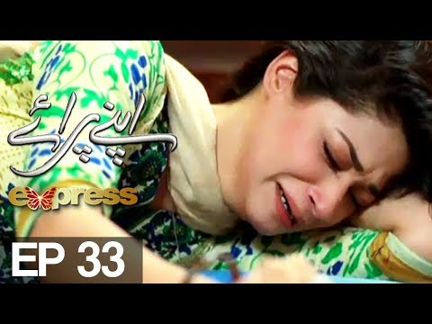 Apnay Paraye - Episode 33 - Express Entertainment