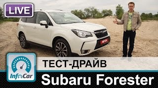 Subaru Forester 2016 - тест-драйв InfoCar.ua (Субару Форестер)(Subaru Forester стал одним из первых кроссоверов и с момента выхода в свет сменил уже четыре поколения. Сегодня..., 2016-05-19T15:10:10.000Z)
