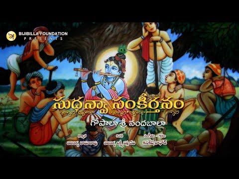 Gopala Sri Nandabala - Kanakesh Rathod
