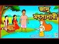 জাদু মত্স্যনারী - Rupkothar Golpo   Bangla Cartoon   Bangla Golpo   Tuk Tuk TV Bengali