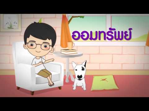 02_Animation การเตรียมความพร้อมเข้าสู่วัยสูงอายุ (แบบเต็ม 10 นาที)
