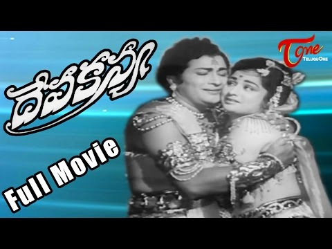Deva Kanya - Full Length Telugu Movie - Kantha Rao - Kanchana