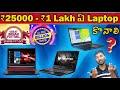 Best Laptop Deals In Flipkart Big Billion Days & Amazon  Great Indian Days