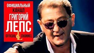 Смотреть клип Григорий Лепс - Бессонница
