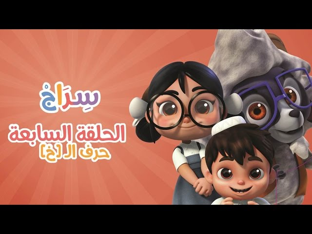 كارتون سراج - الحلقة السابعة  (حرف الخاء) | (Siraj Cartoon - Episode 7 (Arabic Letters