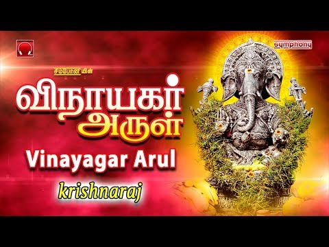 vinayagar-arul-|-விநாயகர்-அருள்-|-vinayagar-songs