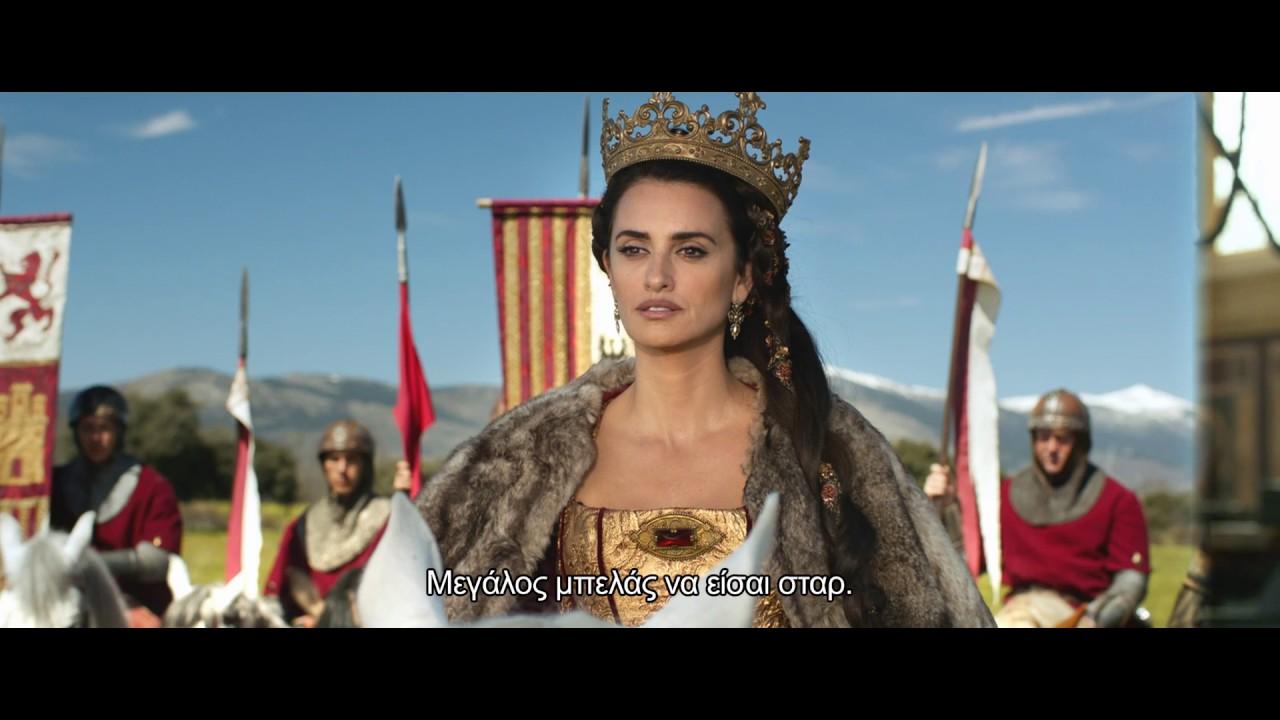 Η Βασίλισσα της Ισπανίας (Queen Of Spain) - Main Trailer (Gr Subs)