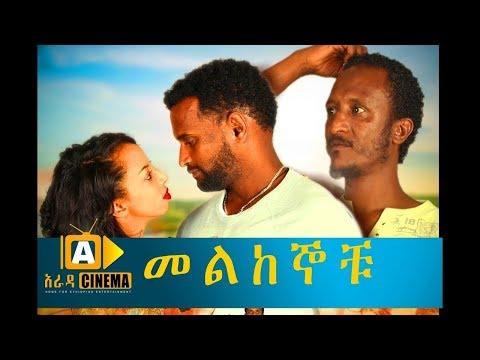 መልከኞቹ    Ethiopian Movie Melkegnochu   2019 ሙሉፊልም