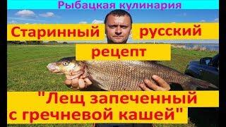 """Русское блюдо   """"Лещ запеченный с гречкой""""!!!"""