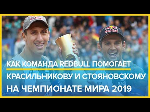 Как команда RedBull помогает Красильникову и Стояновскому на чемпионате Мира 2019