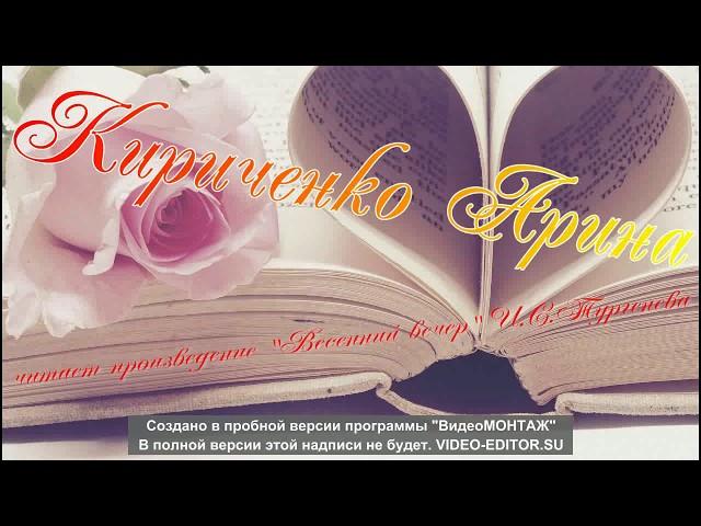 Изображение предпросмотра прочтения – АринаКириченко читает произведение «Весенний вечер» И.С.Тургенева