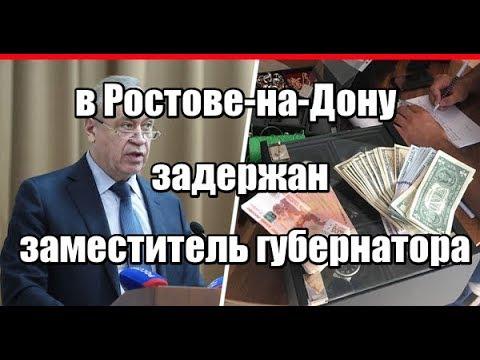 в Ростове на Дону задержан заместитель губернатора