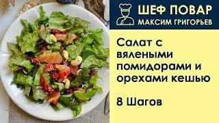 Салат с вялеными помидорами и орехами кешью  . Рецепт от шеф повара Максима Григорьева