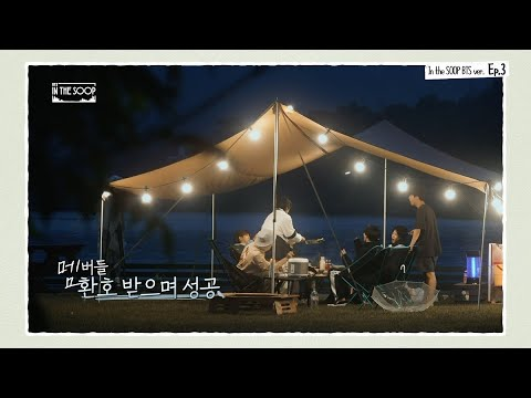 Download [In the SOOP BTS ver.] Highlight Clip Ep.1-4