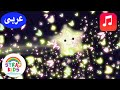 Best Arabic Songs For Kids & Cartoons Learning Nursery Rhymes For Children| اغانى عربية للأطفال | By Syraj video