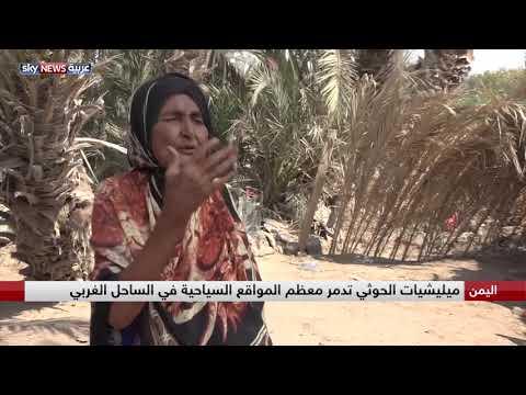 خروج الحوثيين من الساحل الغربي يمهد لعودة الاستثمارات السياحية في اليمن  - نشر قبل 4 ساعة