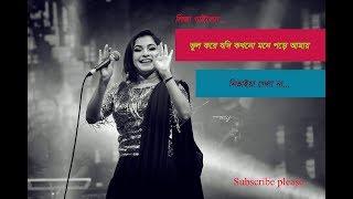liza song Bhul Kore Jodi Kokhono Mone Pore Ei Amay ।। ভুল করে যদি কখনো মনে পরে আমায়