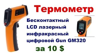 №5 Покупки на eBay LCD ИК Лазер Термометр Цифр за 10$ Sending with eBay  Infrared Thermometer Laser(Понравилось? Подпишись! https://www.youtube.com/channel/UC0G3R2eJz4AFbnPeDwQNbNg?sub_confirmation=1 Моя группа в контакте: ..., 2014-12-01T10:07:42.000Z)